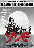 ゾンビ 米国劇場公開版 ニューマスター&ワイドバージョン [DVD]
