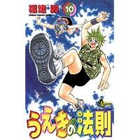 うえきの法則(10) (少年サンデーコミックス)