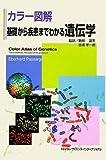 カラー図解 基礎から疾患までわかる遺伝学