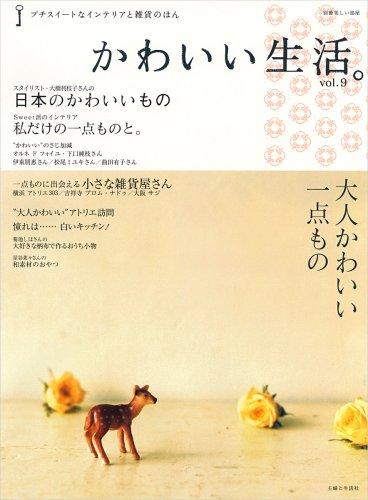 かわいい生活。 vol.9—プチスイートなインテリアと雑貨のほん 大橋利枝子さんの日本のかわいいもの 一点ものに出会える雑貨屋 (別冊美しい部屋)