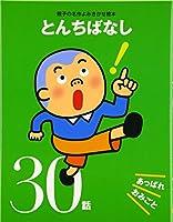 とんちばなし―あっぱれおみごと30話 (親子の名作よみきかせ絵本)