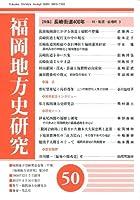 福岡地方史研究 第50号
