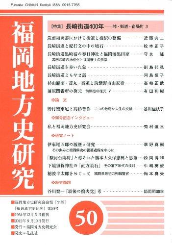 福岡地方史研究 第50号(2012)—福岡地方史研究会会報「年報」 特集:長崎街道400年