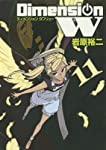 ディメンション W(11) (ヤングガンガンコミックススーパー)
