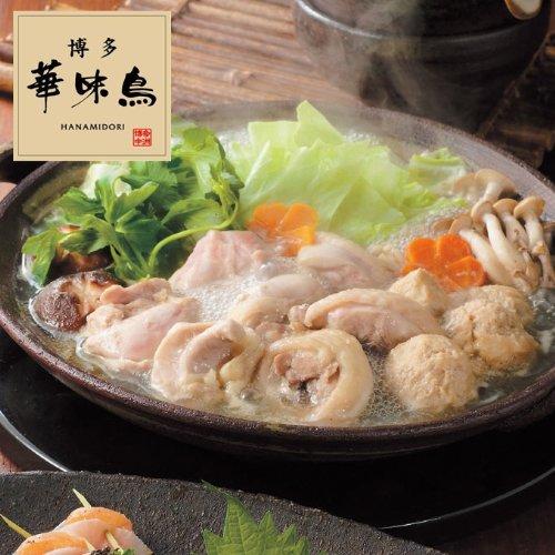 はなみどり 水たき料亭 博多 華味鳥 水炊き 鍋セット(3?4人前)