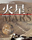 探査機画像でたどる 火星 基礎知識からキュリオシティまで
