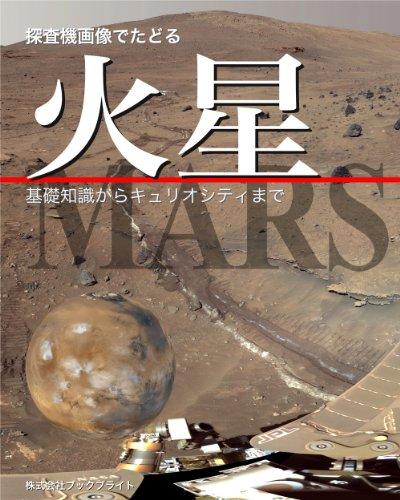 探査機画像でたどる 火星(第1版)