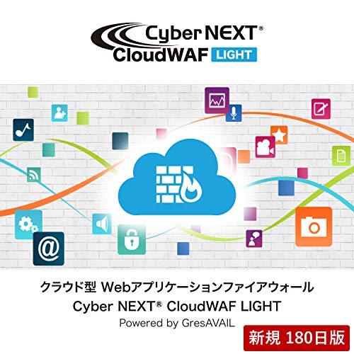 Cyber NEXT CloudWAF Light|新規18...