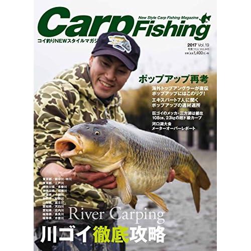 CarpFishing Vol.19(2017)―コイ釣りNEWスタイルマガジン 川ゴイ徹底攻略/ポップアップ再考 (別冊つり人 Vol. 443)