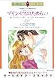 プリンセスのためらい_セイキのウエディング Ⅱ (ハーレクインコミックス)