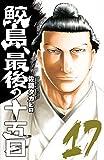 鮫島、最後の十五日 17 (少年チャンピオン・コミックス)