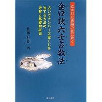 金口訣六壬占数法―真珠貝は應鐘の弦に歌う 占いでナンバーズ宝くじを当てる方法の考察と基礎的研究
