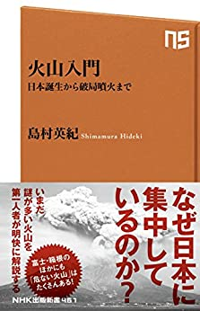 [島村 英紀]の火山入門 日本誕生から破局噴火まで (NHK出版新書)