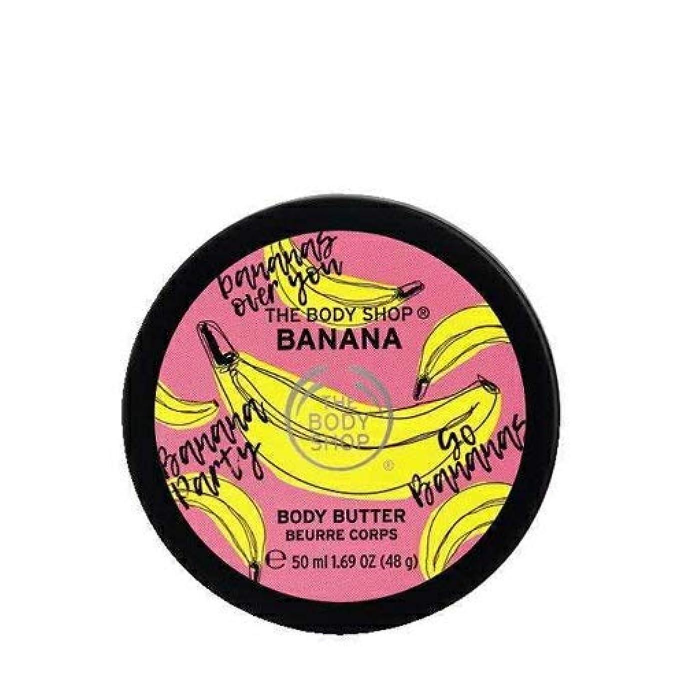 屋内で松の木フォージザ?ボディショップ ボディバター バナナ 50ml THE BODY SHOP BANANA BODY BUTTER [3311] [並行輸入品]
