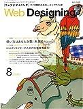 Web Designing (ウェブデザイニング) 2008年 08月号 [雑誌]