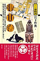 津山藩 (シリーズ藩物語)