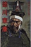 徳川家康〈4〉葦かびの巻