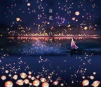 白雪 (初回限定盤) (DVD付)