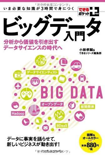 できるポケット+ ビッグデータ入門 分析から価値を引き出すデータサイエンスの時代への詳細を見る