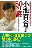 小池百合子の希望の党と自民党が対峙する解散総選挙2:改憲・北朝鮮・社会保障・高齢化の問題山積