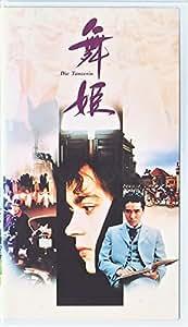 舞姫 [VHS]