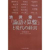 渋沢栄一『論語と算盤』と現代の経営