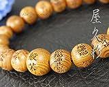 屋久杉10mm 数珠ブレスレット般若心経彫り 腕輪念珠