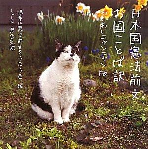 日本国憲法前文お国ことば訳 わいわいニャンニャン版の詳細を見る
