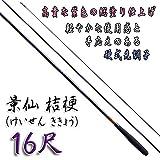 シマノ(SHIMANO) 景仙 桔梗(けいせん ききょう) 16