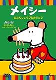 メイシー おたんじょうびおめでとう 【夢見るこどものらいぶらり~980円】 [DVD]