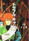 トラブル・キャリアー / 江口 勇 のシリーズ情報を見る