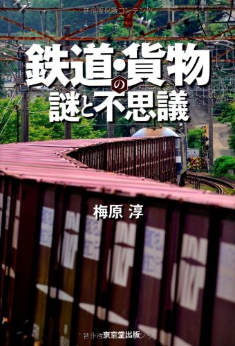 鉄道・貨物の謎と不思議