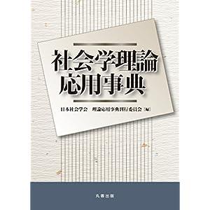 社会学理論応用事典