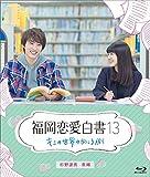 福岡恋愛白書13 キミの世界の向こう側[KBCBD18-2][Blu-ray/ブルーレイ]