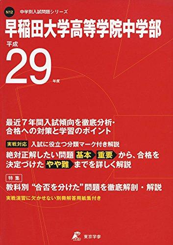 早稲田大学高等学院中学部 平成29年度 (中学校別入試問題シリーズ)