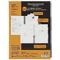 マルマン ルーズリーフダイアリー 手帳用リフィル 2021年 B5 マンスリー LD383-21 2021年 1月始まり