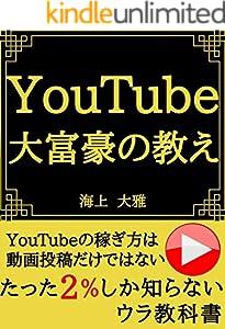 YouTube大富豪の教え 〜たった2%しか知らないウラ教科書〜