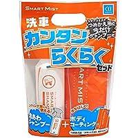 シーシーアイ(CCI) スマートミスト 洗車カンタンらくらくセット W-199 (ボディシャンプー400ml+コーティング剤 500ml)