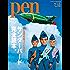Pen (ペン) 2013年 7/15号 [雑誌]