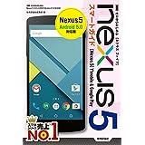 ゼロからはじめる Nexus 5スマートガイド [Android 5.0対応版]