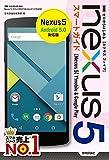 Nexus5 SIMフリー