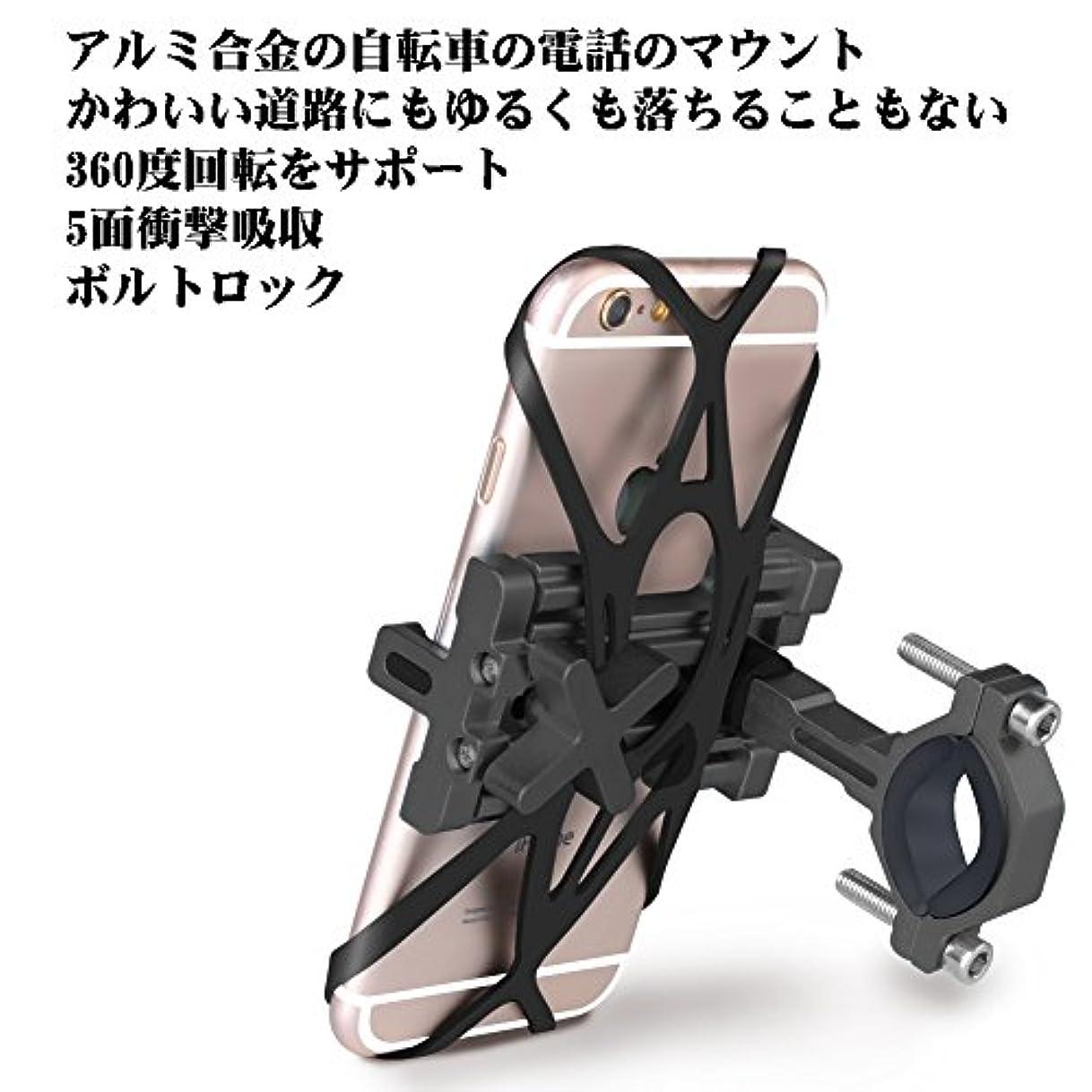政権摂氏見通しSpoLite付き高級スマホホルダー,自転車 スマホ ホルダー,調節可能, バイク スマホ ホルダー 適用iPhone X,8 | 8 Plus,7 | 7 Plus,iPhone 6s | 6s Plus,Galaxy S7,S6,S5等