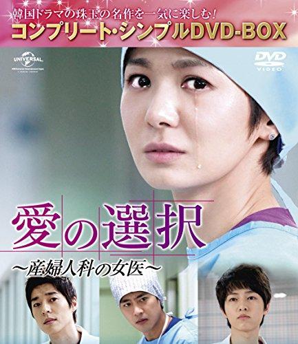 愛の選択 ~産婦人科の女医~ (コンプリート・シンプルDVD-BOX廉価版シリーズ)(期間限定生産)
