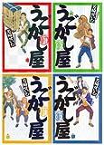 うごかし屋 コミック 1-4巻セット (ビッグコミックス)