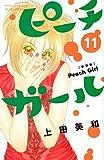 ピーチガール 新装版(11) (講談社コミックス別冊フレンド)