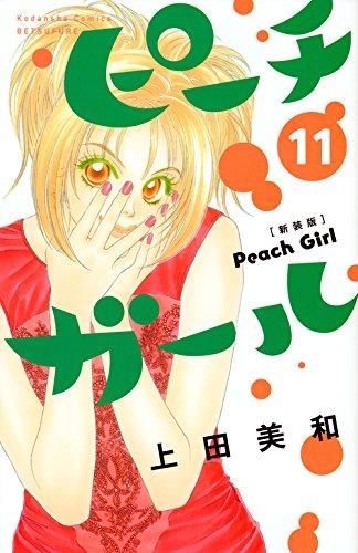 ピーチガール 新装版(11) (講談社コミックス別冊フレンド)の詳細を見る