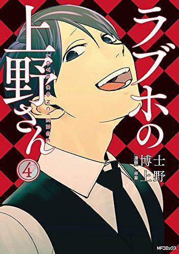 ラブホの上野さん (4) (MFコミックス フラッパーシリーズ)の詳細を見る