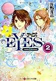 EYES〈2〉 (エタニティ文庫)