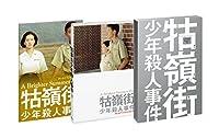 牯嶺街少年殺人事件 [DVD]