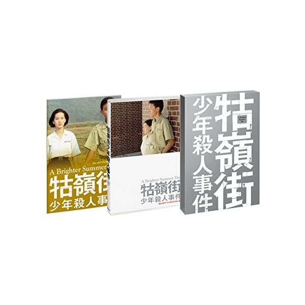牯嶺街少年殺人事件 [Blu-ray]の商品画像